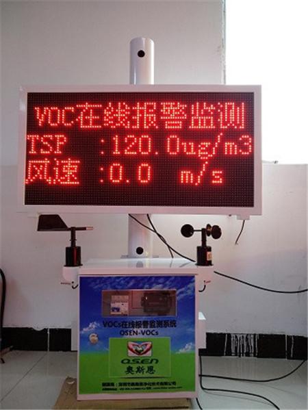 滁州VOCs监测系统
