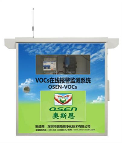 菏泽VOCs监测系统