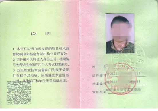 西安起重机司机证报名联系方式
