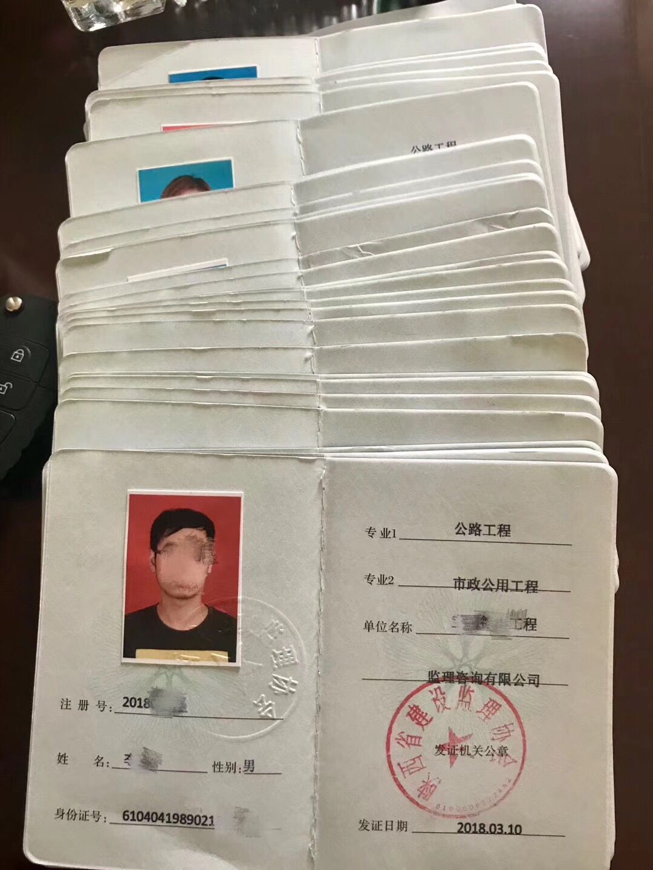 四川专业监理工程师办理