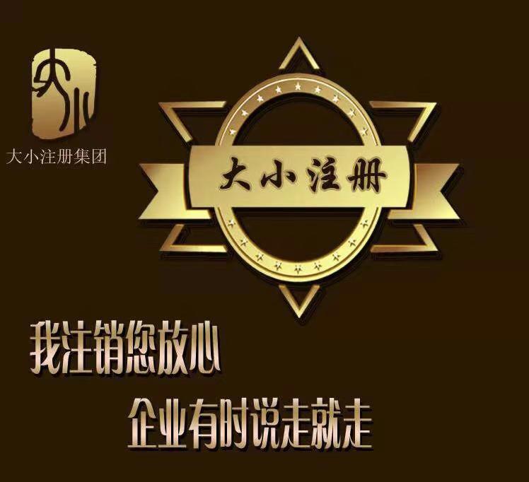金銀財寶(北京)會計服務有限公司