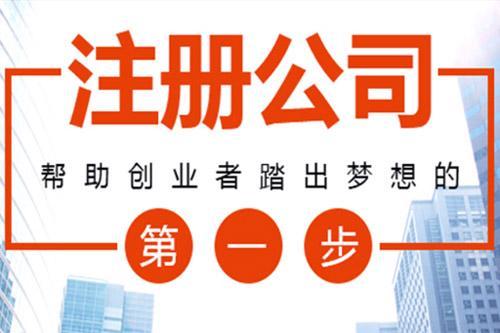 东方广场新公司注册要求