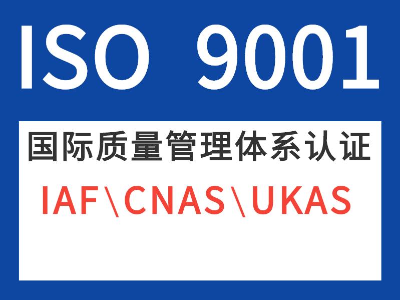章丘ISO14001认证