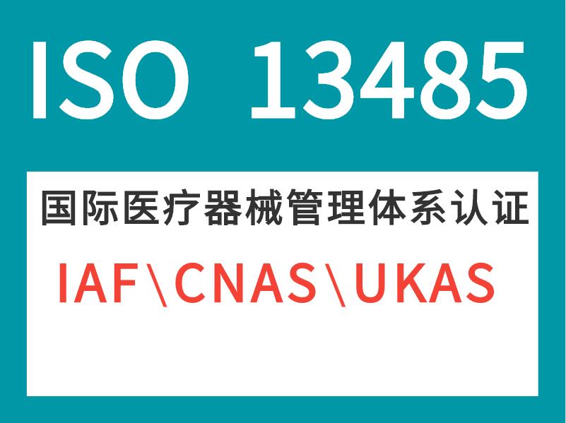 昆山贝检ISO认证