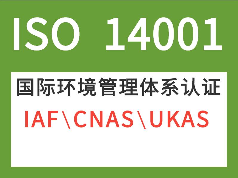 普陀ISO9001质量管理体系认证