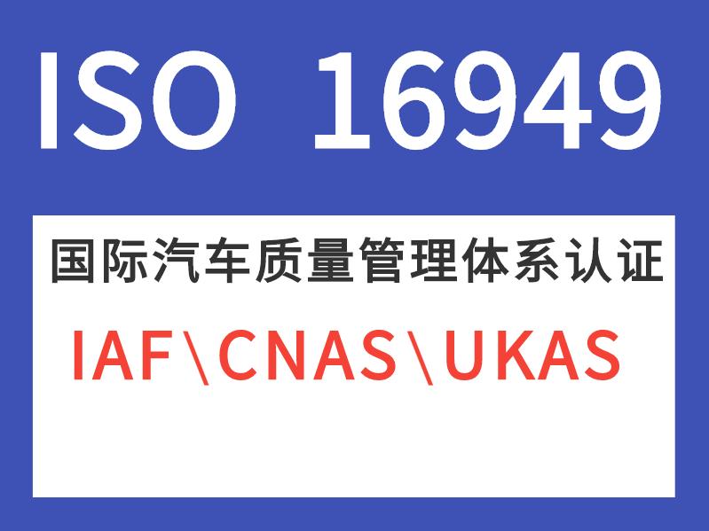 茂名ISO9001质量管理体系认证