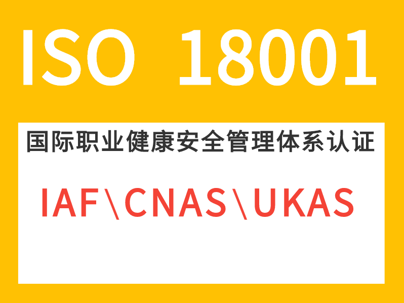 日照ISO9001认证