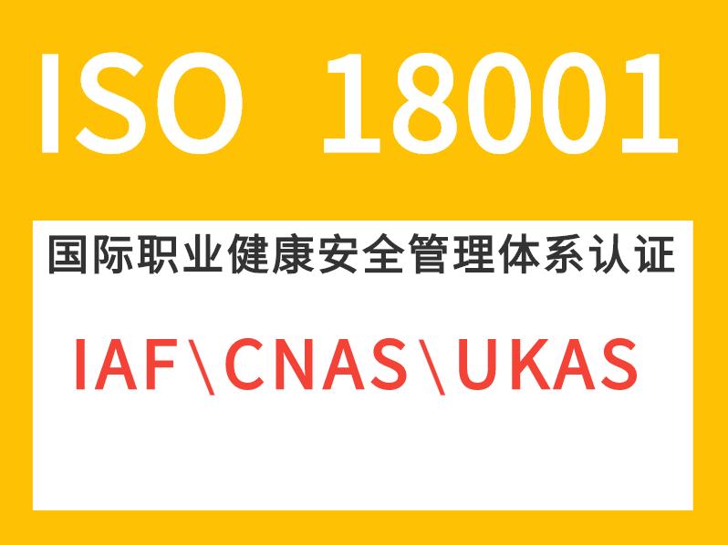 三亚ISO18001职业认证