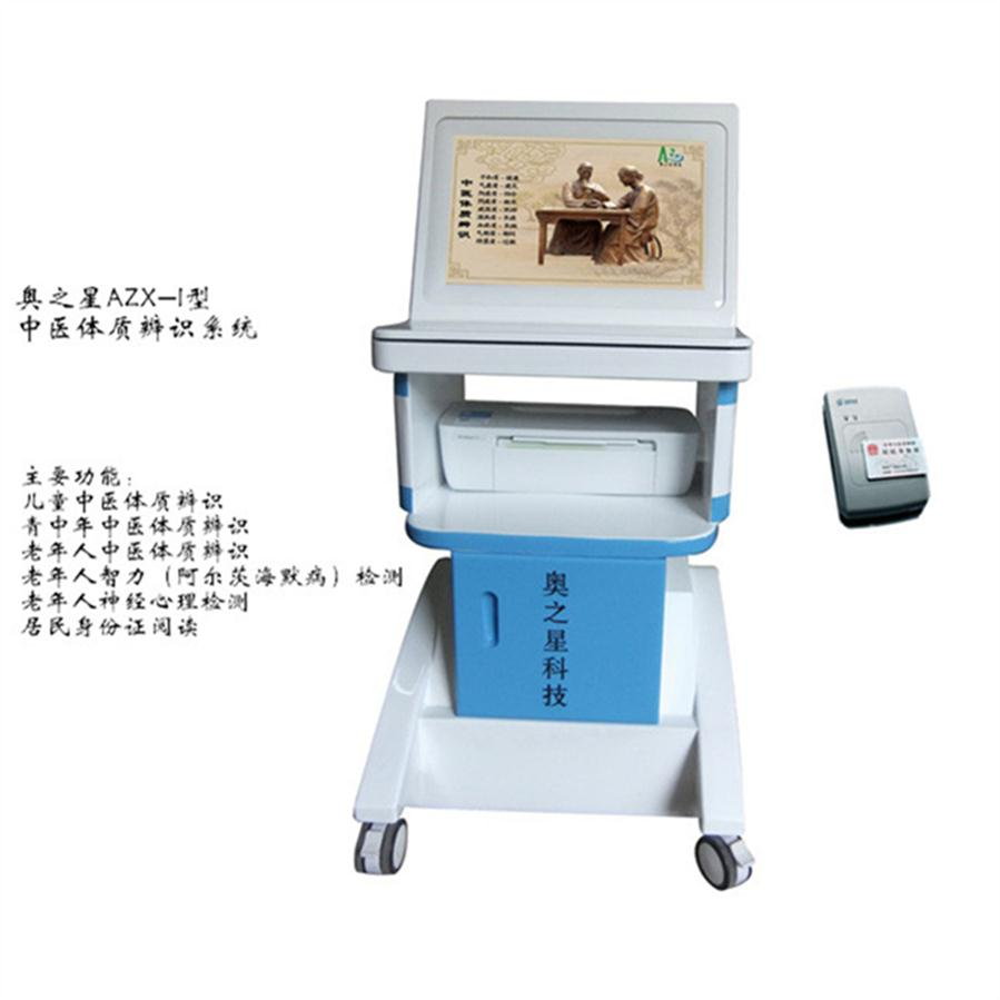 济宁全新中医体质辨识设备加工