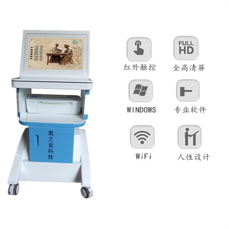 济宁中青年中医体质辨识设备生产厂家