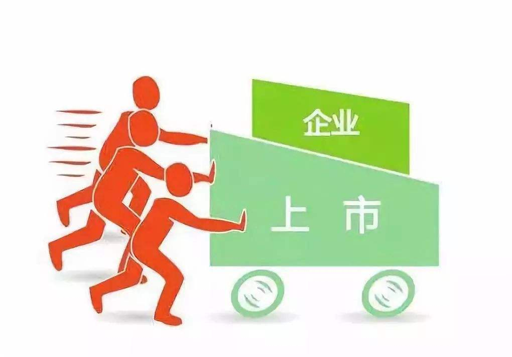 广东上市规划企业股份制改造流