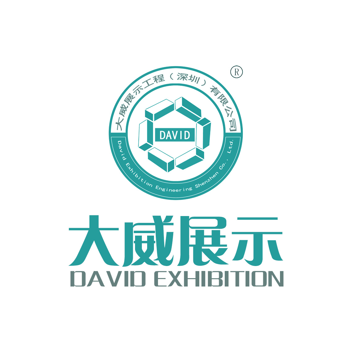 大威展示工程(深圳)有限公司