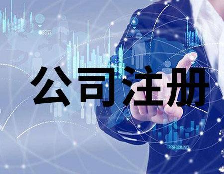 云南委托注册融资担保公司