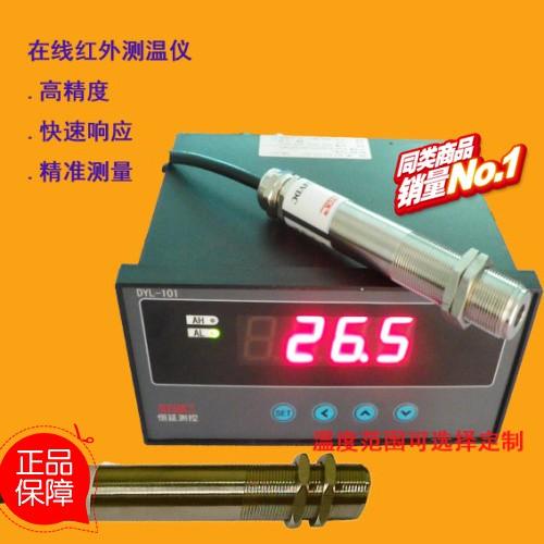 模拟量红外温度传感器生产
