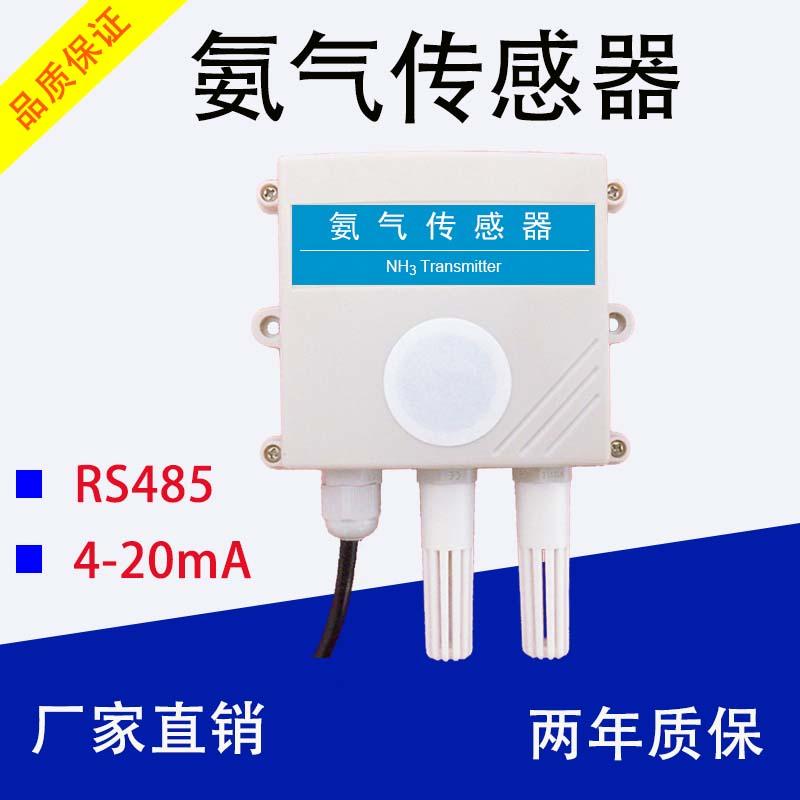 广州氨气传感器定制