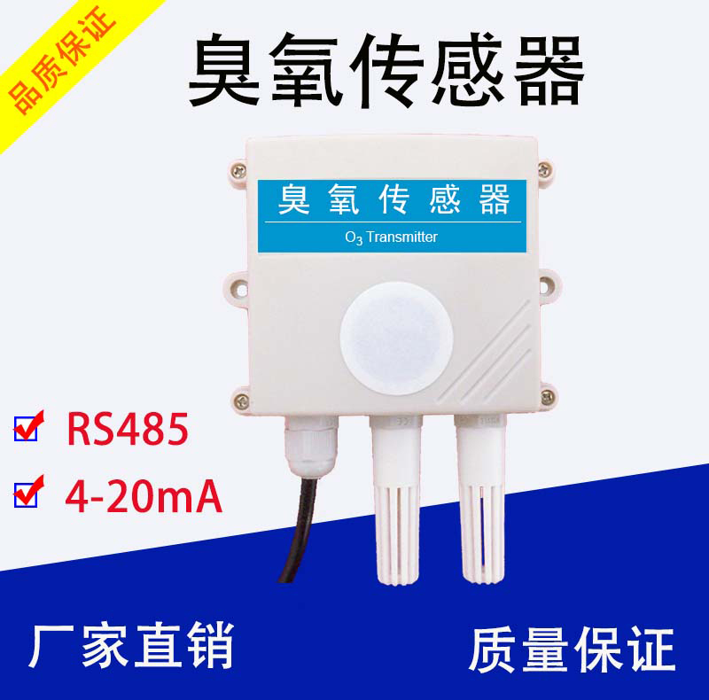 广州臭氧传感器规格