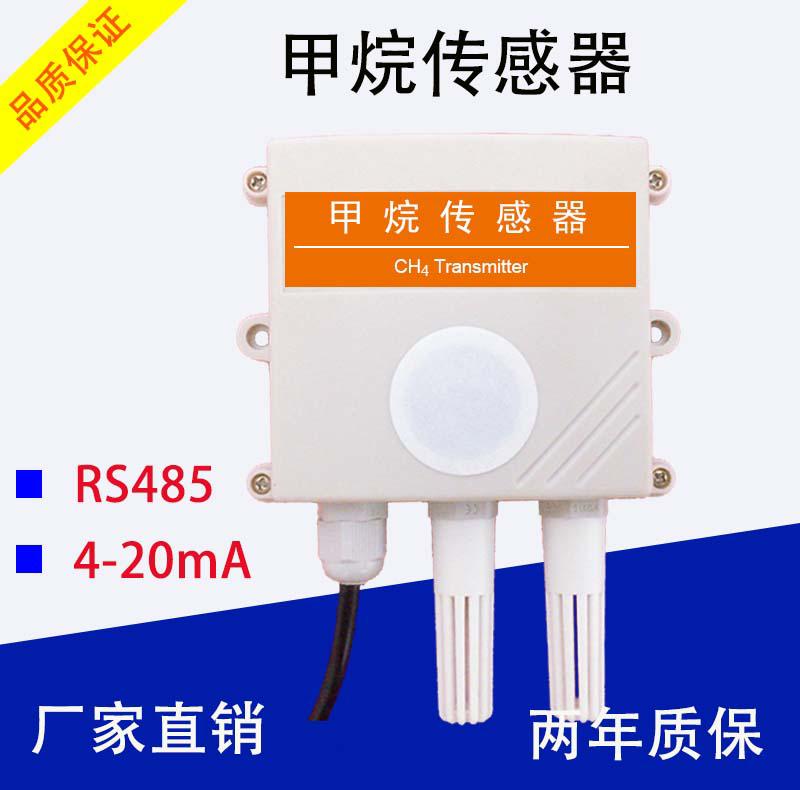 广州气体传感器厂