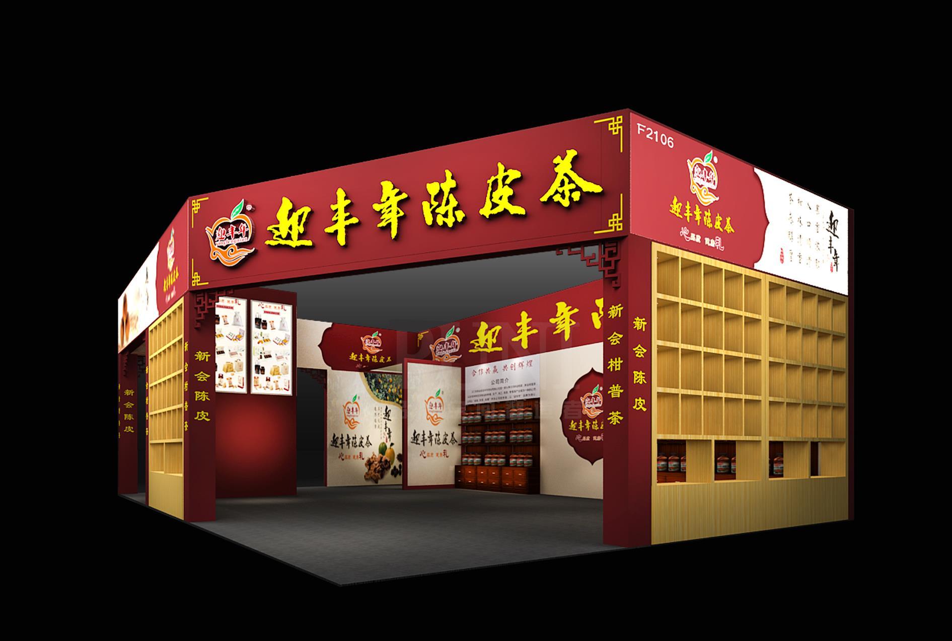 广州茶叶展设计搭建