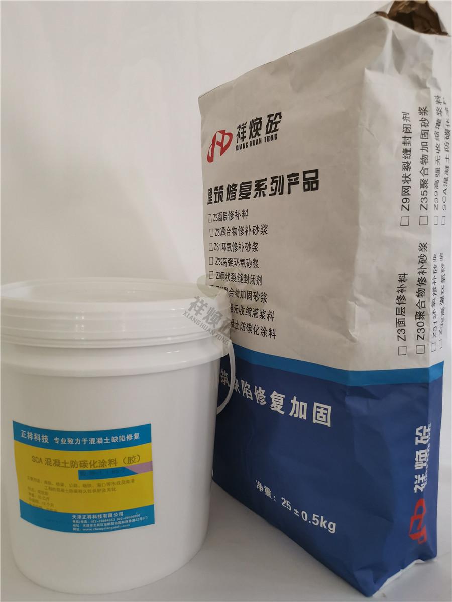 郑州防碳化涂料代理