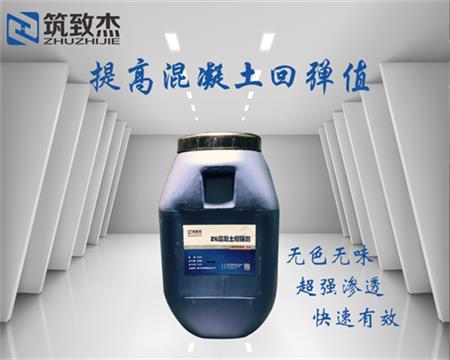 上海混凝土回弹增强剂