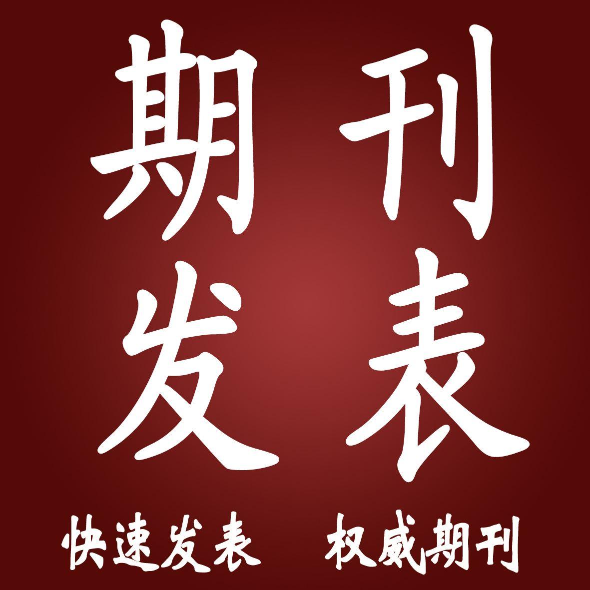 辽宁专业南大核心论文