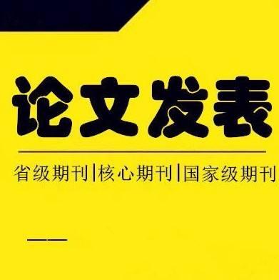 江苏CSSCI论文