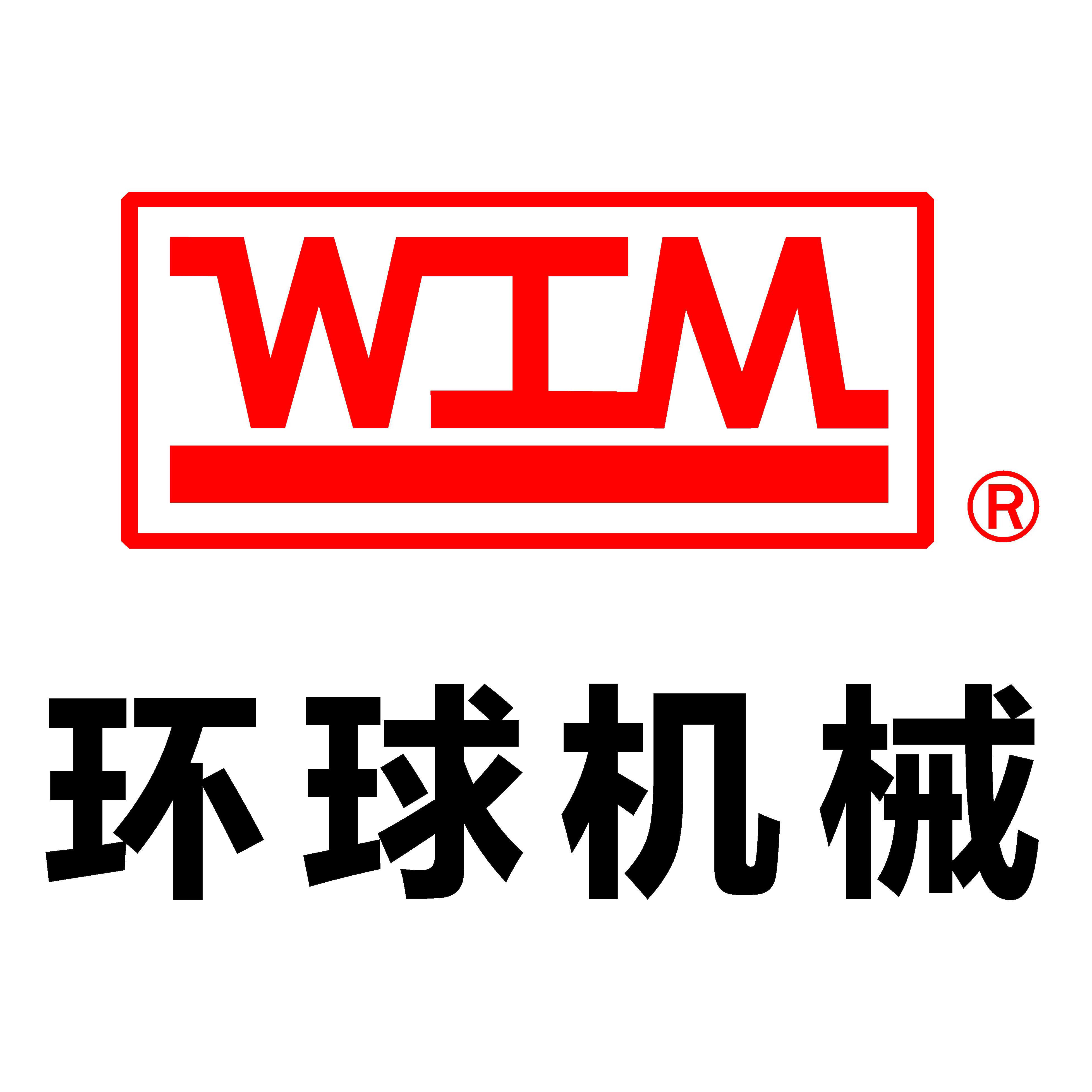 環球工業機械(東莞)有限公司