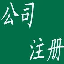佛山桂城公司变更要多久