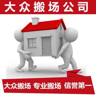上海奉贤区小件搬场公司热线