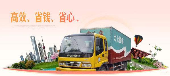 上海闵行区家庭搬场