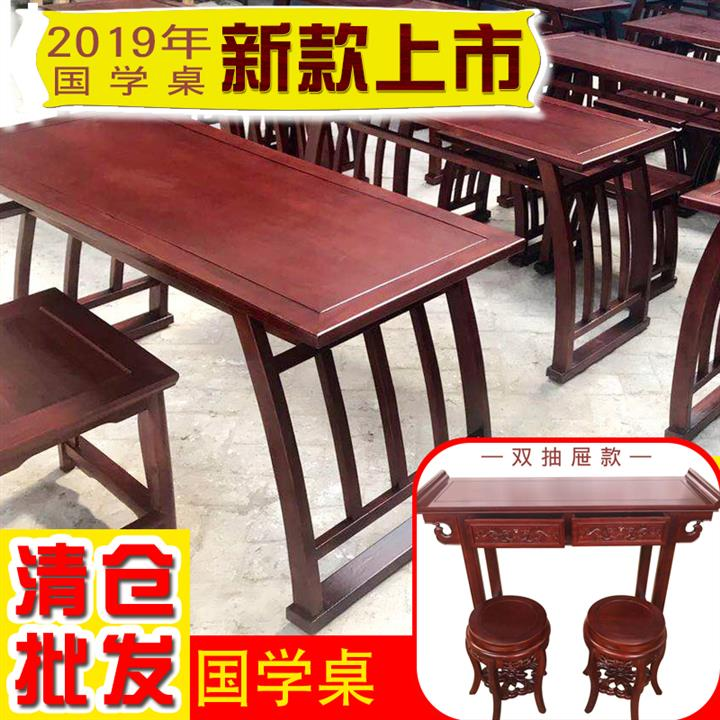 大庆国学桌