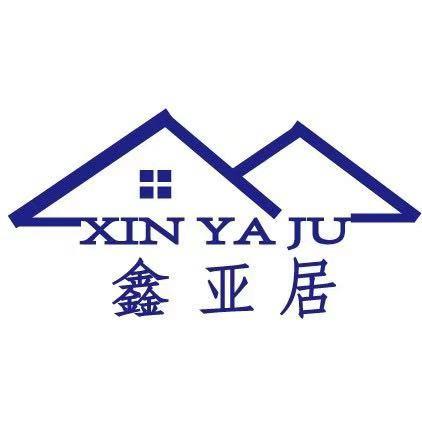 江西鑫亞居鋼結構工程有限公司