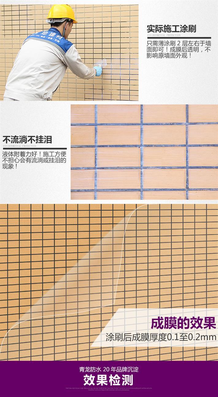 汉中外墙防水电话