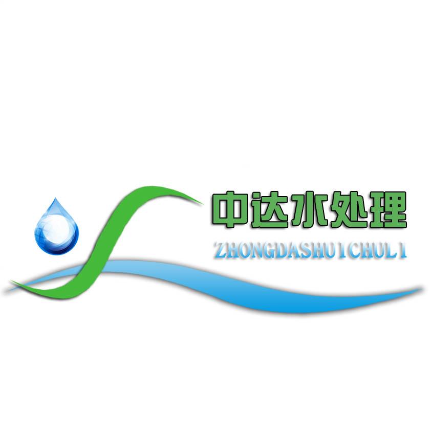 江蘇中達水處理有限公司