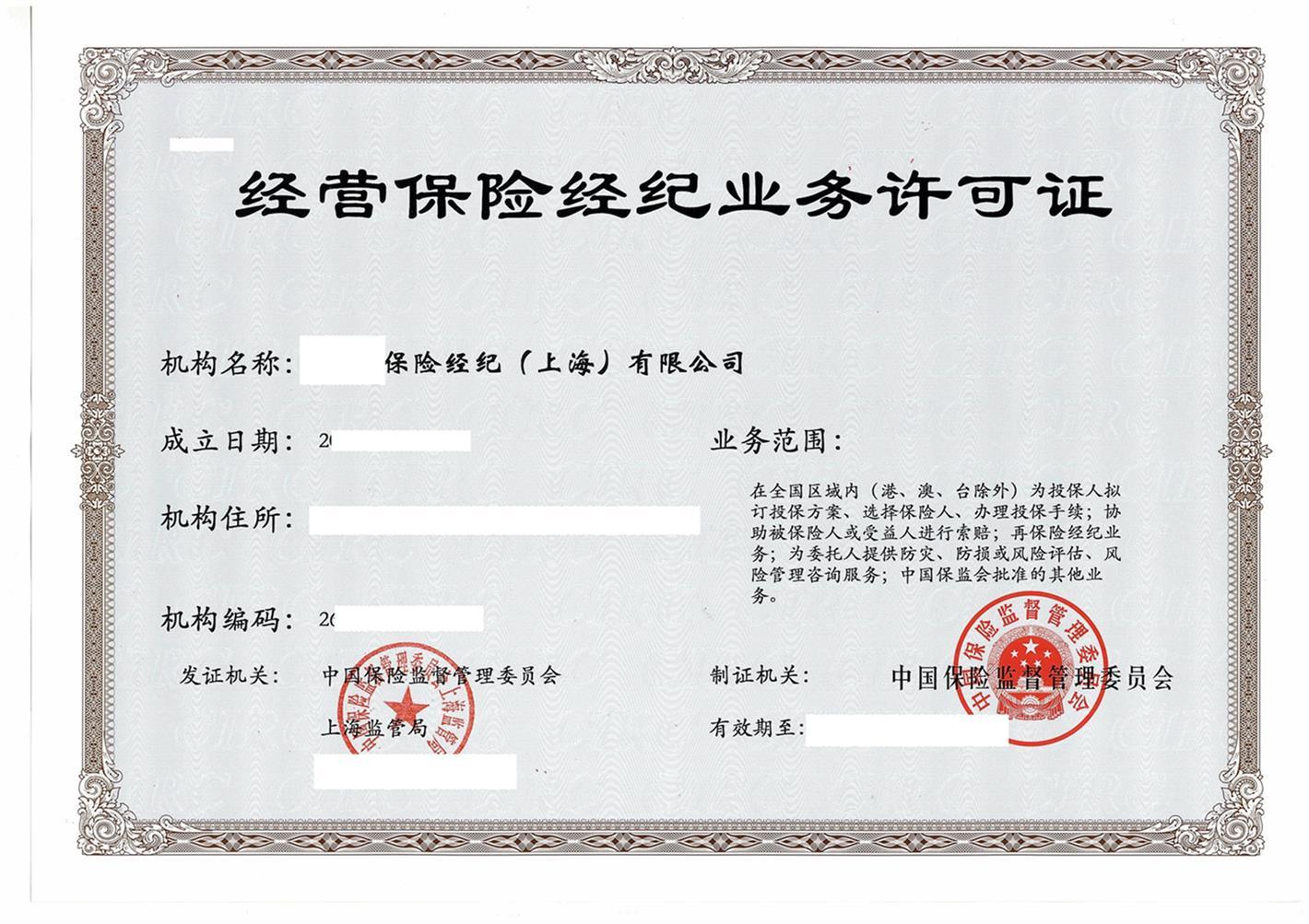天津代理转让保险经纪带许可条件