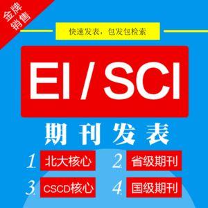 南京财政南大核心论文
