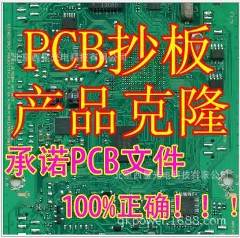 烟台PCB抄板定制