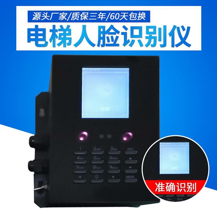巴中施工电梯人脸识别设备系统