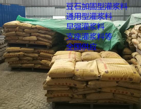 武汉水泥基灌浆料供应商
