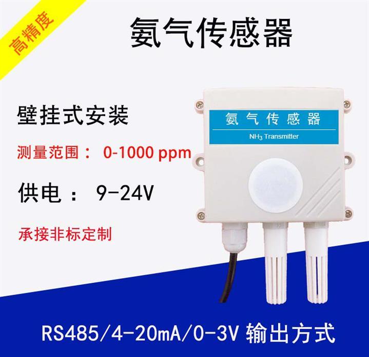 杭州氨气传感器厂