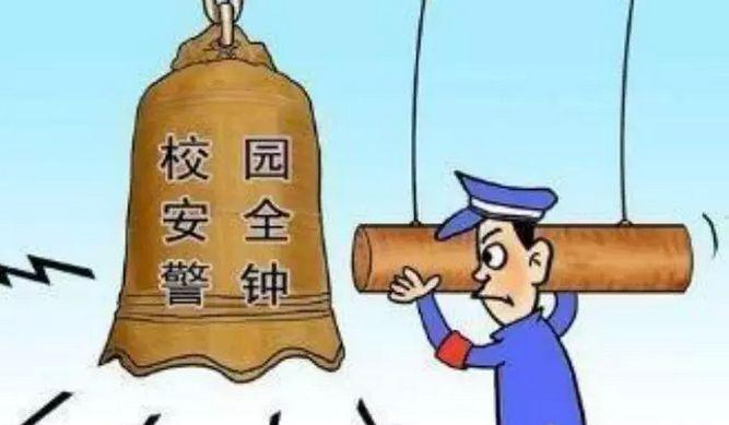 贵州校园安全督查管理系统