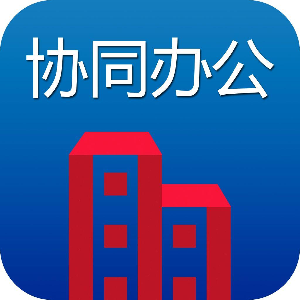 上海协同办公系统软件