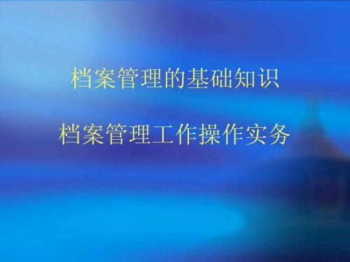 北京档案管理系统定制