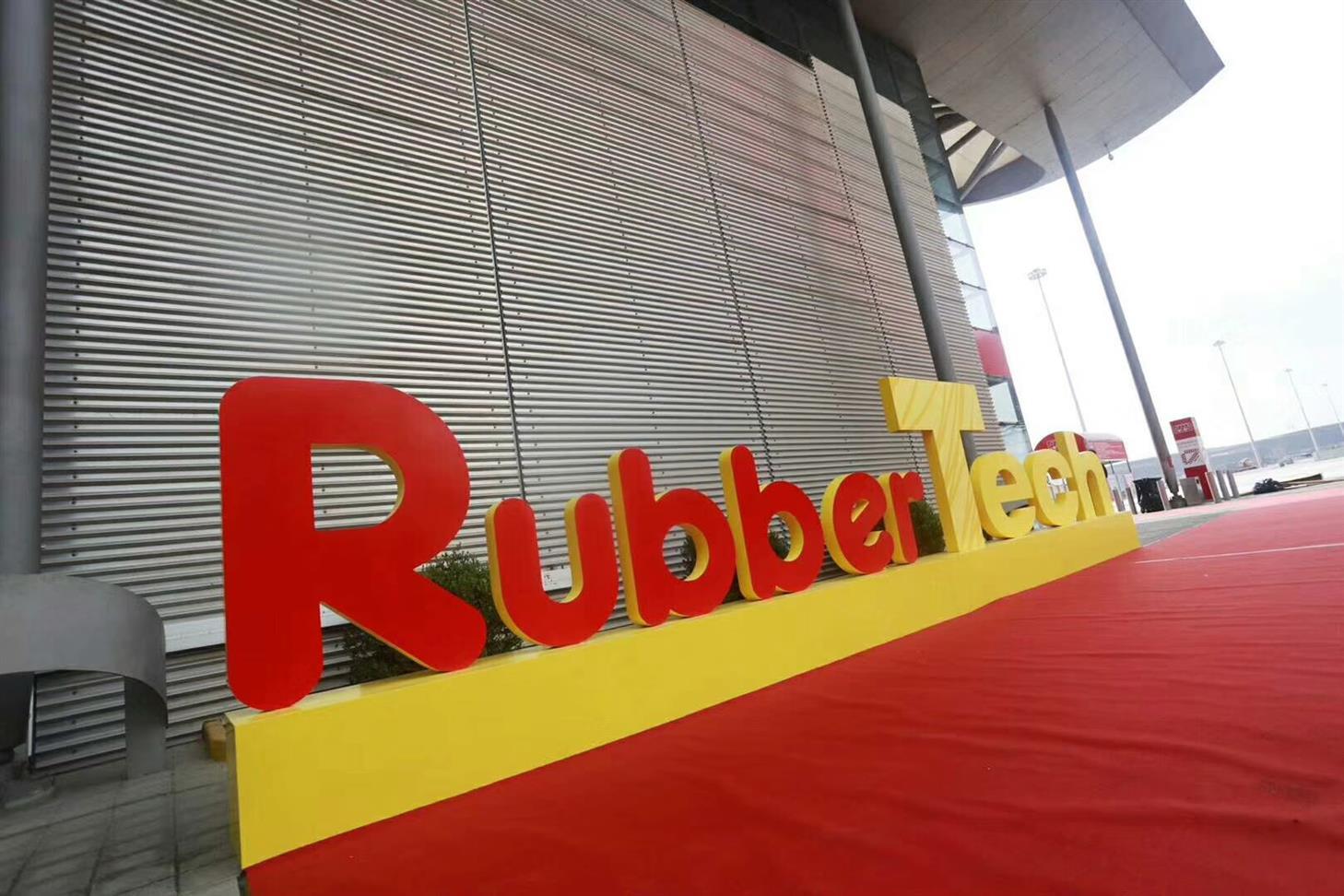 第二十届橡胶胶制品展