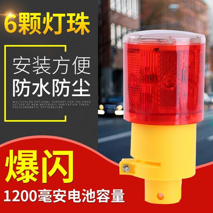 琼中黎族苗族自治县太阳能施工警示灯供应商