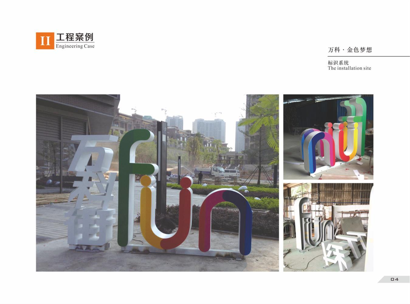 株洲异形雕塑厂