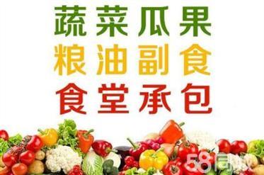 道滘蔬菜配送公司价格