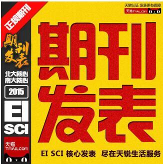 茶学专业博士发表SCI论文平台