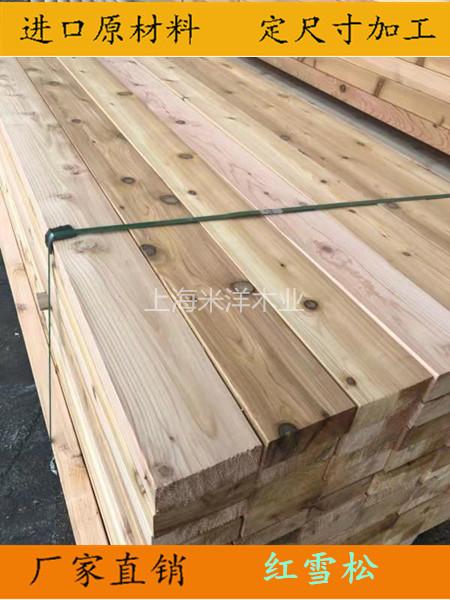 红雪松木板材