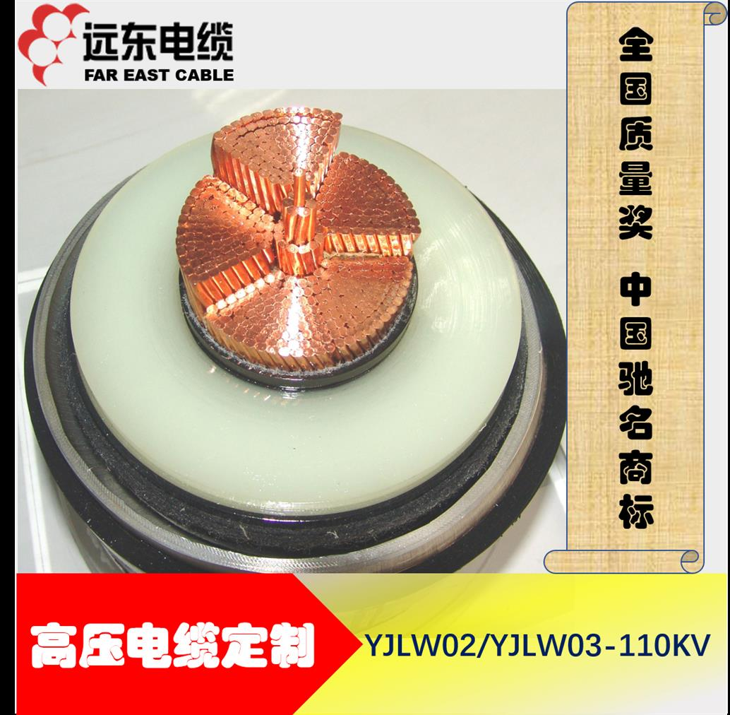 内蒙古远东电力电缆供应商